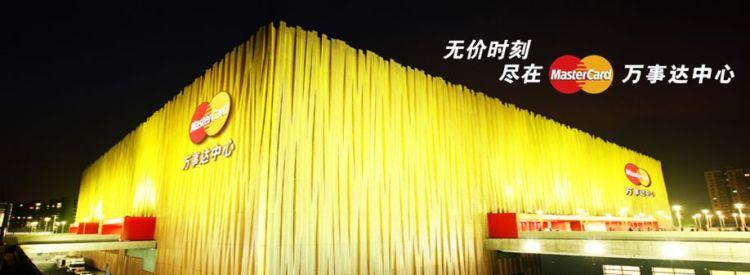 Pékin 2022 - MasterCard Centre